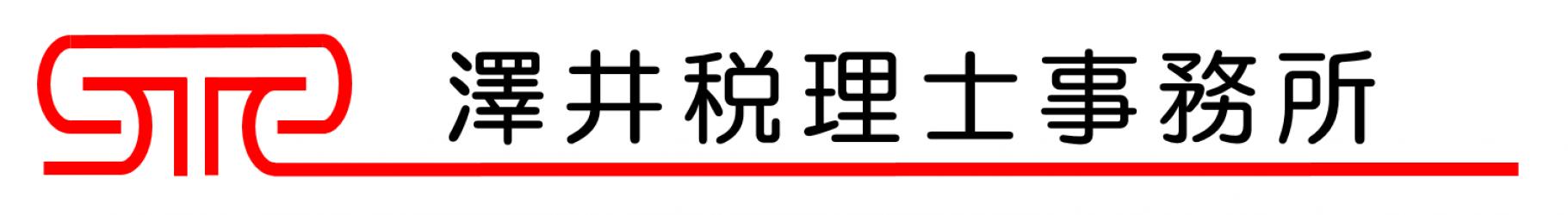 澤井税理士事務所・合同会社NSマネジメント